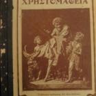 Χρηστομάθεια (1915)