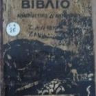 Το χρυσό μου βιβλίο (1899)