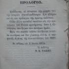Σύνοψις της Ιστορίας της Ελλην. Επαναστάσεως (1873)