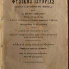 Επιτομή Φυσικής Ιστορίας (1873)