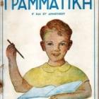 Γραμματική Ε΄ και ΣΤ΄ Δημοτικού (1956)