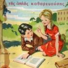 Γραμματικής της απλής καθαρευούσης (1950)