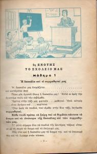 Εσωτερική σελίδα του πρώτου μαθήματος