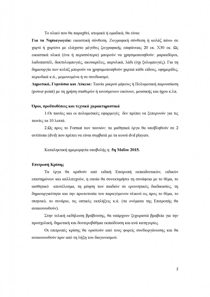 2ος Μαθητικός Διαγωνισμός ΕΚΕΔΙΣΥ_Page_2 (1)