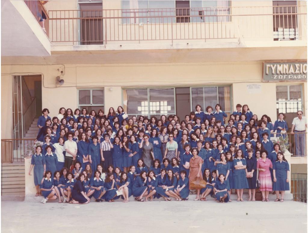 19-5-1979, Γ  Τάξη Ζωγράφου